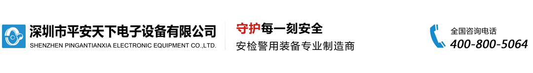深圳市平安天下电子设备安徽快3走势图